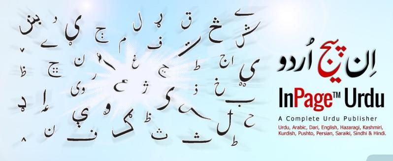 Getintopc Urdu inpage 2018
